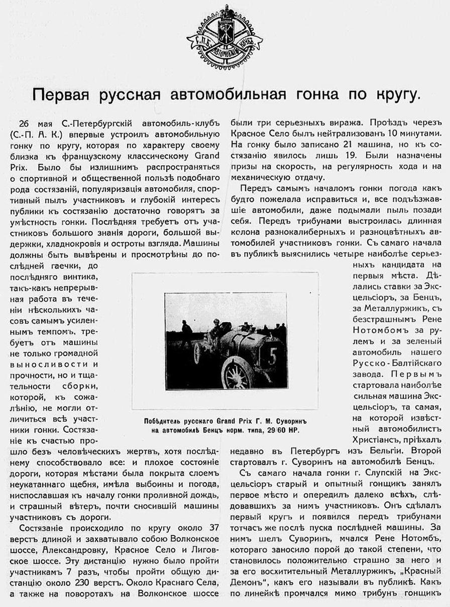 Первая русская автомобильная гонка по кругу 1913