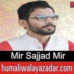 https://www.humaliwalyazadar.com/2019/03/mir-sajjad-mir-manqabat-2019.html