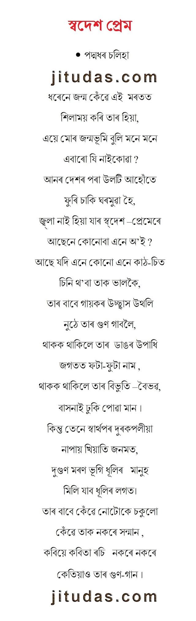 Assamese swadesh prem kobita by Padmadhar saliha poems