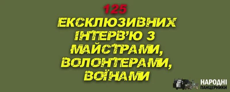 75 унікальних «народних панцерників» АТО в одній книзі