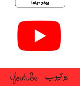 تحميل برنامج يوتيوب Download Youtube 2020 علي هواتف الاندرويد والايفون