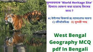West Bengal Geography MCQ pdf In Bengali