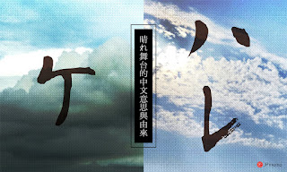 JPmemo-日文 晴れ舞台 的中文意思及由來