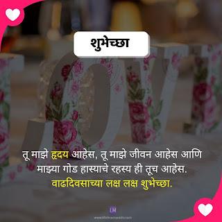 Happy Birthday Quotes For Husband In Marathi, Happy Birthday Quotes For Husband In Marathi, husband birthday status in marathi, birthday wishes for hubby in marathi, Romantic Birthday Wishes For Husband In Marathi, Funny Birthday Wishes For Husband In Marathi, नवऱ्याला वाढदिवसाच्या शुभेच्छा मराठी संदेश