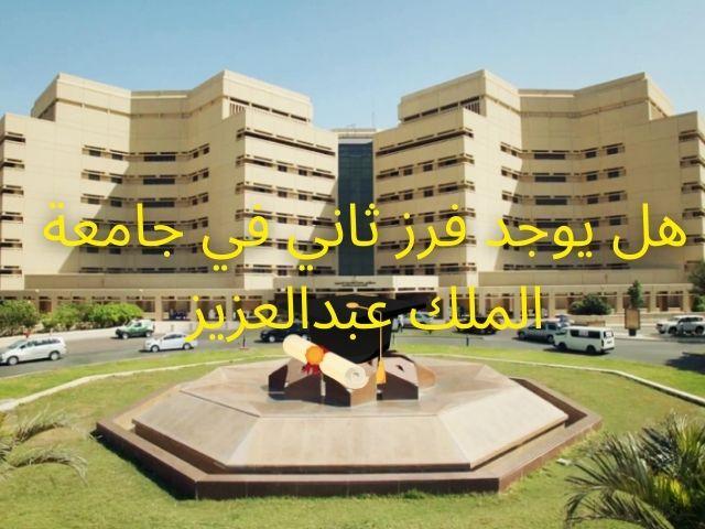 هل يوجد فرز ثاني في جامعة الملك عبدالعزيز