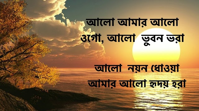 Alo amar alo ogo lyrics in English | Bengali(আলো আমার, আলো ওগো) | Hindi