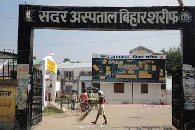 sadar-hospital-bihar-sharif-nalanda