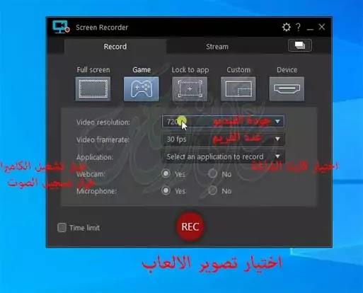 طريقة تثبيت وتفعيل CyberLink Screen Recorder Full Version