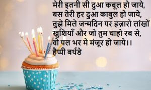 Happy Birthday Shayari With Images Birthday Wishesh Sms