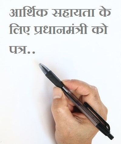 letter to pm format in hindi