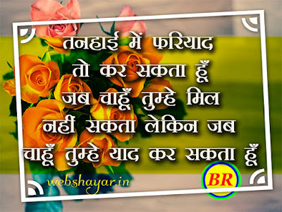 tanhayi shayari in hindi with image