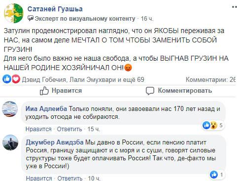 В Абхазии начали догадыватся