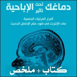 Your Brain on born موقع  تحميل كتاب سين راسيل pdf  من هو جاري ويلسون  موقع دماغك تحت تأثير  كتاب (مخدر الألفية الجديدة pdf)  مكتبة نور  واعي