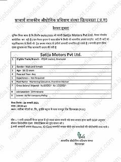 मध्य प्रदेश के आईटीआई छात्रों के लिए Satija Motors Pvt Ltd Satija Motors Pvt Ltd द्वारा  कैंपस ड्राइव का आयोजन