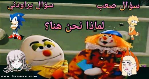 لماذا نحن هنا الأغنية الأكثر شهرة في العالم العربي ه ــــــو س المعرفة