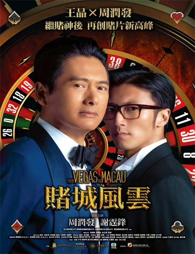 Ver From Vegas to Macau (Du cheng feng yun) (2014) Online