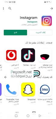 تحميل انستجرام عربي للكمبيوتر