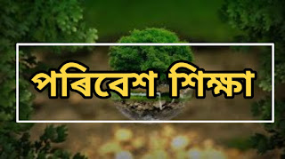 Environment Education - পৰিবেশ শিক্ষা