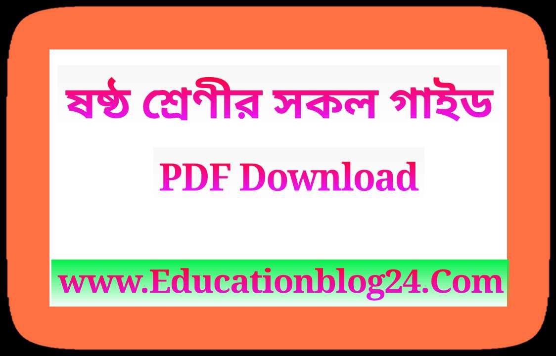 ষষ্ঠ/৬ষ্ট শ্রেণীর সকল গাইড PDF Download  | Class 6 All Guide Pdf Download -Education blog