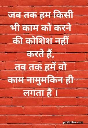 Sacchi Batein |  सच्ची बातें | karwi batein | कर्वी बातें  Truth Quotes iN Hindi हिन्दी