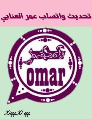 تنزيل واتساب عمر العنابي 2021 OBWhatsApp ضد الحظر