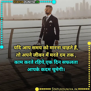 Sarkari Naukri Shayari Status For Whatsapp, यदि आप ⏲️समय को मारना चाहते हैं,  तो अपने जीवन में मरते दम तक , काम 🚶करते रहिये।  एक दिन सफलता आपके कदम चूमेगी।🙏