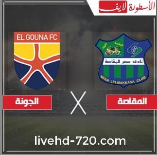مشاهدة مباراة مصر المقاصة والجونة الدوري المصري