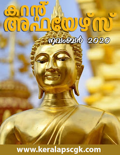 Download Free Malayalam Current Affairs PDF Nov 2020
