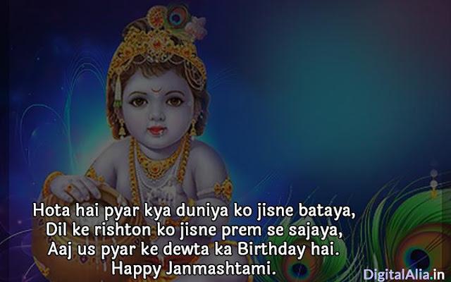 images of lord krishna for janmashtami