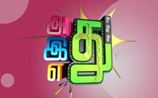 Athu Ithu Yethu 24-09-2017 – Vijay TV Show 24-09-17 Adhu Idhu Yedhu Season 2