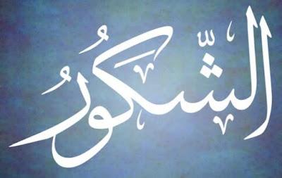 """اسم الله """"الشكور"""" - mini book 2007"""
