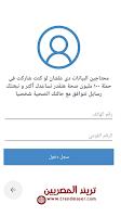 صفحة التسجيل فى تطبيق صحة مصر