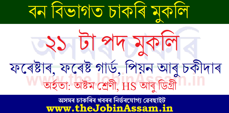 Chief Conservator of Forest, Dima Hasao Recruitment 2020