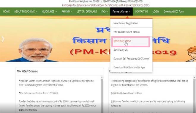 PM Kisan Samman Nidhi Yojana 2020, PMkisan, PM Kishan Scheme Registration