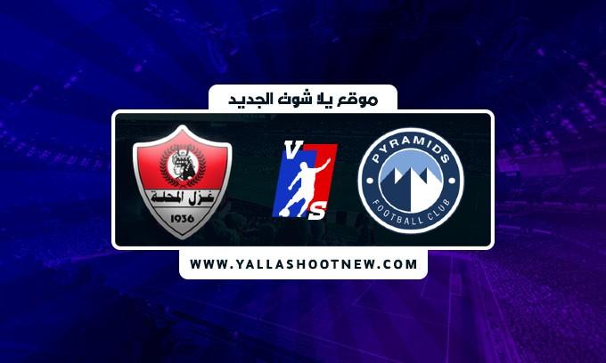 نتيجة مباراة بيراميدز وغزل المحلة اليوم في الدوري المصري