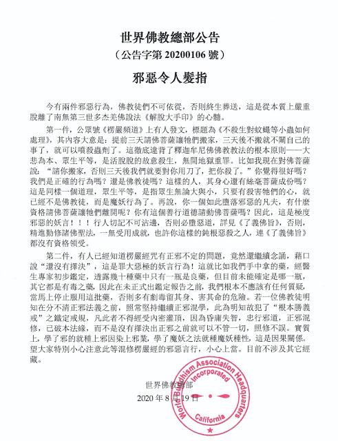世界佛教總部公告(公告字第20200106號)-邪惡令人髮指