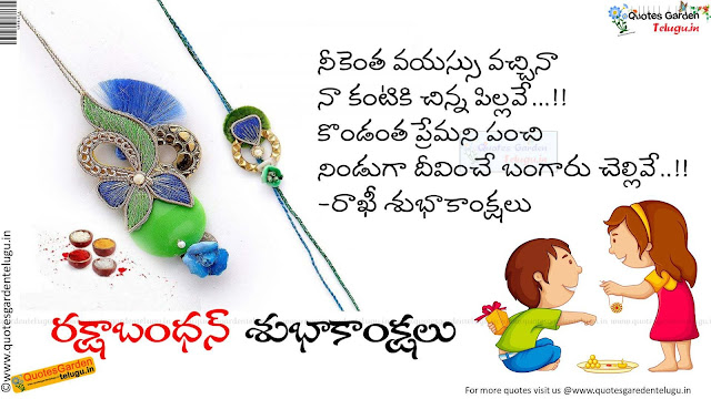 Best Telugu Rakshabandhan sms with quotes 917