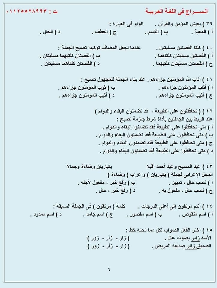 مراجعة النحو كاملاً للثانوية العامة الاستاذ عبدالله الشهاوي 9