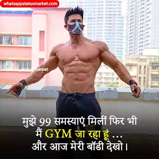 gym status images hindi