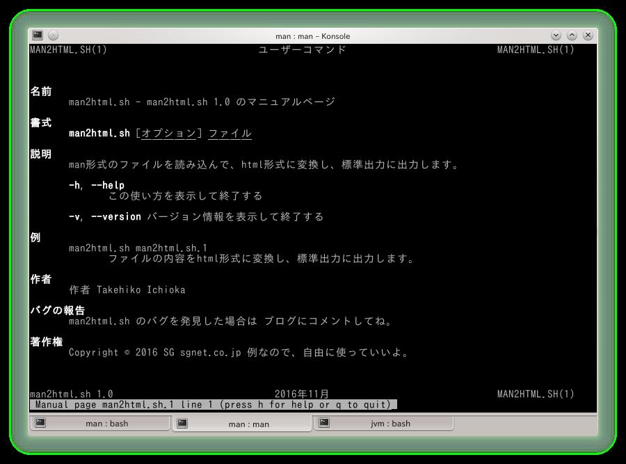 標準 出力 linux