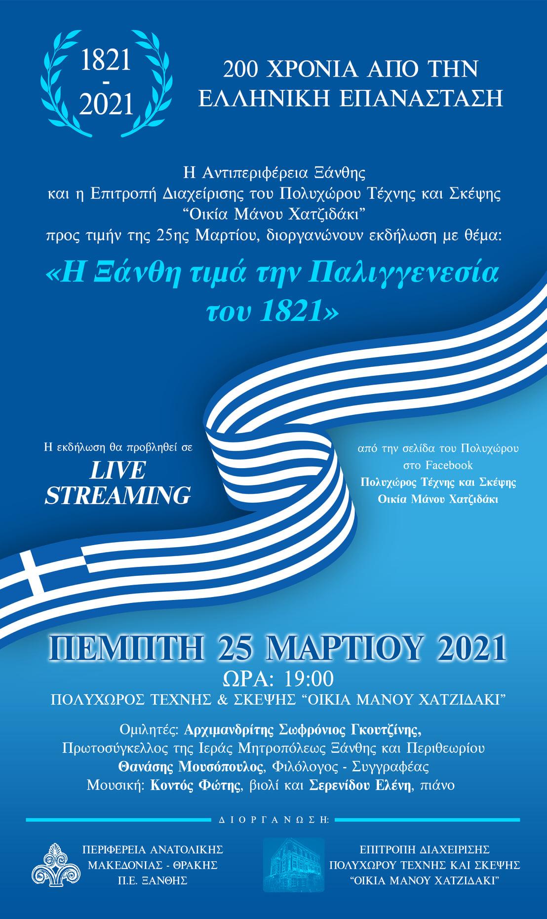 Ξάνθη: Εκδήλωση για την 25η Μαρτίου στην οικία Χατζιδάκι