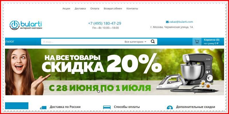 Мошеннический сайт fusanu.ru – Отзывы о магазине, развод! Фальшивый магазин