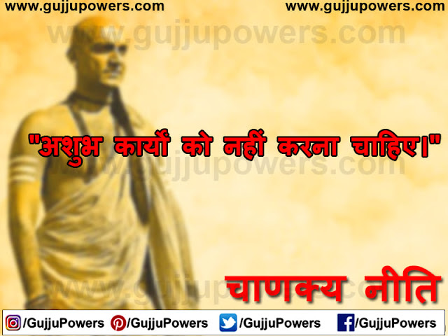chanakya quotes leadership