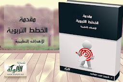 مقدمة الخطط التربوية للأهداف التعليمية | د. شيرين لبيب خورشيد