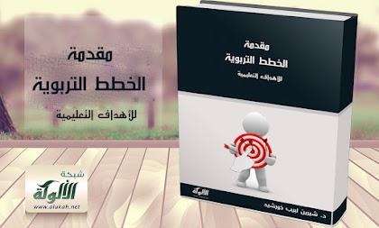 مقدمة الخطط التربوية للأهداف التعليمية   د. شيرين لبيب خورشيد