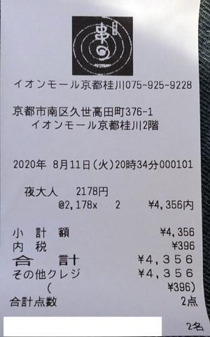 串まる イオンモール京都桂川店 2020/8/11 飲食のレシート