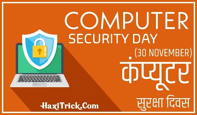 Computer Security Day 2020 in Hindi