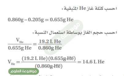 تحفيز إناء بلاستيكي مرن يحتوي g 0.86 من غاز الهيليوم بحجم L 19.2 .فإذا أخرج g 0.205