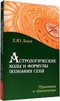 Львов Е.Ю. Астрологические коды и формулы познания себя