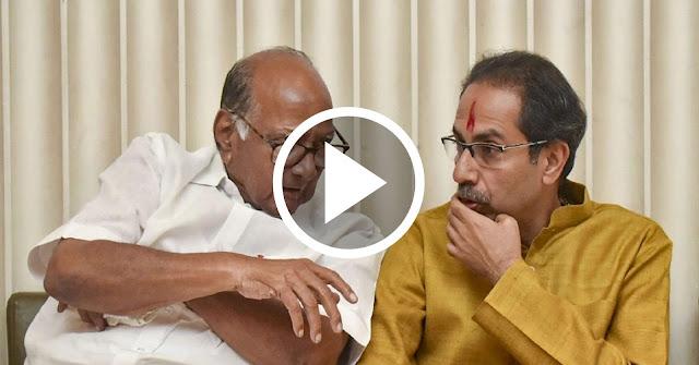 मातोश्री वर गुप्त बैठक : शरद पवारांनी घेतली मुख्यमंत्र्यांची भेट || Marathi news